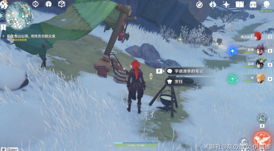 原神世界任务雪山迷踪任务怎么做