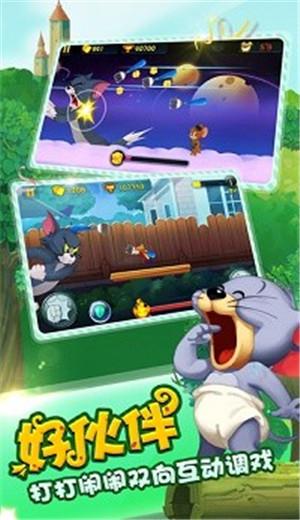 猫和老鼠圣诞版本app开发东莞