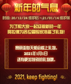 DNF新年的气息活动有什么奖励