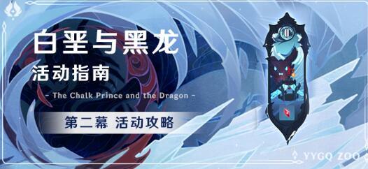 《【煜星平台怎么注册】原神1.2版本白垩与黑龙第二幕活动指南》
