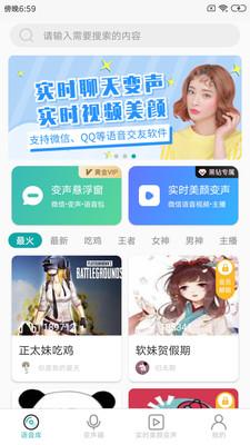 《吃鸡变声神器app软件程序开发》