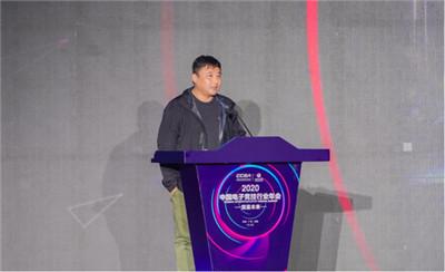《【煜星娱乐网页登陆】竞鉴未来 2020中国电子竞技行业年会在广州隆重召开》