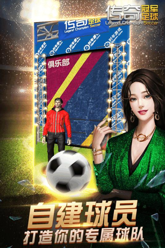 传奇冠军足球app软件开发企业