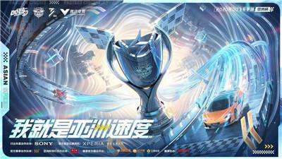 2020QQ飞车手游亚洲杯完美落幕,云海卫冕亚洲车神
