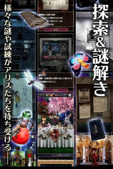 《爱丽丝与暗之女王手机app软件制作公司》