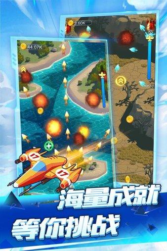 全民飞机空战游戏软件开发app