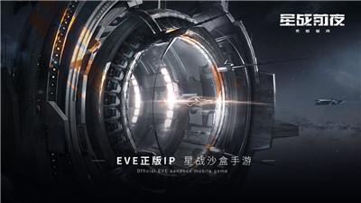 EVE星战前夜无烬星河手游开发互联网app
