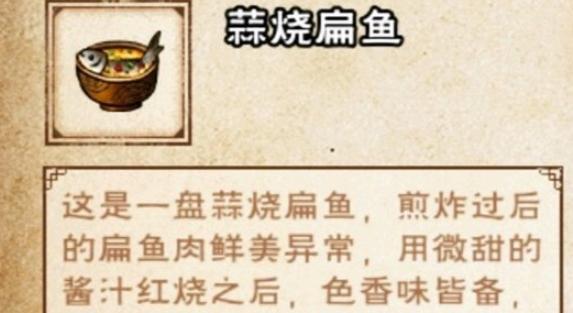 烟雨江湖蒜烧扁鱼食谱配方是什么