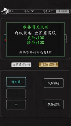 玩转修真广州app开发公司
