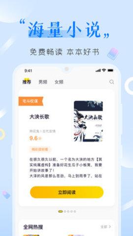 《歪歪免费小说外卖app开发》