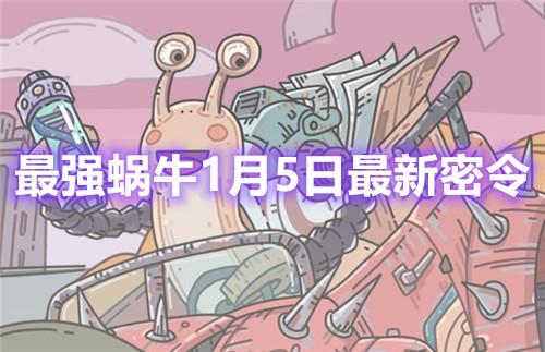 最强蜗牛1月5日最新密令福利分享