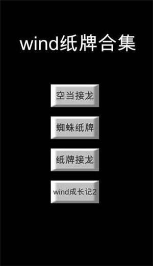 wind纸牌合集