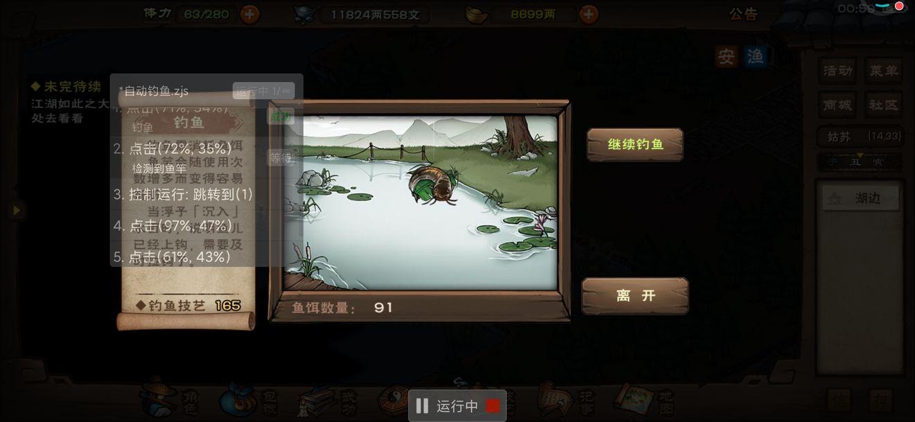 烟雨江湖自动钓鱼设置方法