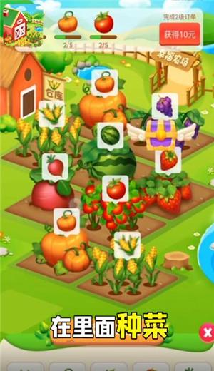 幸福农田app开发很难吗