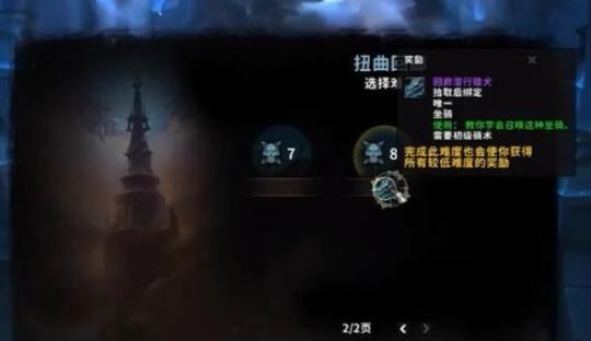 魔兽世界9.0扭曲回廊解锁方法及打法攻略