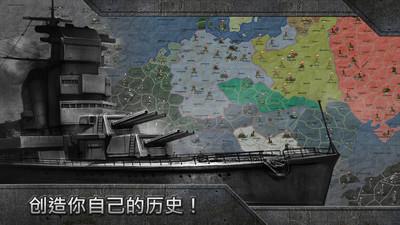 戰略與戰術之二戰中文版
