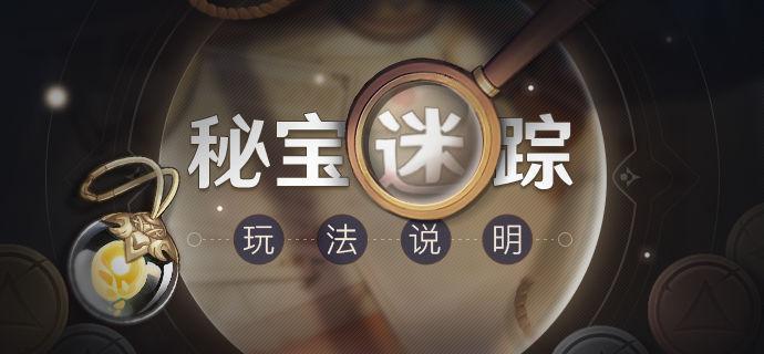 《【煜星娱乐平台怎么注册】原神秘宝迷踪活动寻宝仙灵召唤方法介绍》
