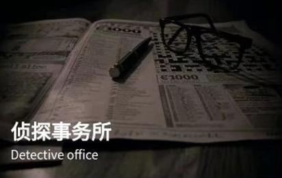 犯罪大师1月8日侦探事务所任务答案大全 神秘礼物契文金篆答案