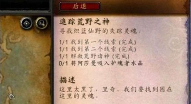 魔兽世界9.0追踪荒野之神任务完成方法