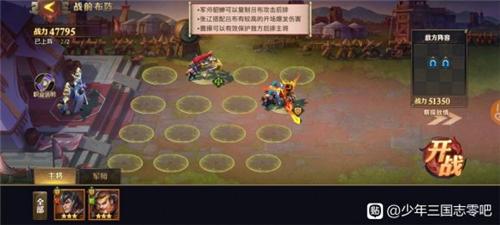 少年三国志零曹操篇通关攻略介绍