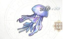 天谕手游历程水母之梦详细流程攻略
