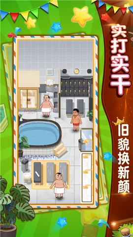 大众浴池新闻app开发