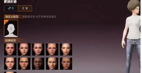 和平精英自定义捏脸系统上线时间及使用方法介绍