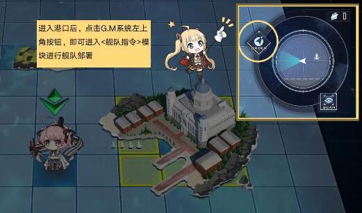 碧蓝航线舰队部署使用攻略