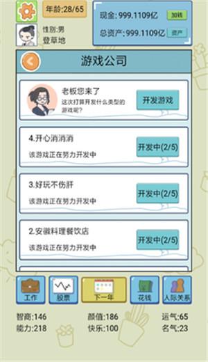 中国式人生1.5.1开发跨平台app