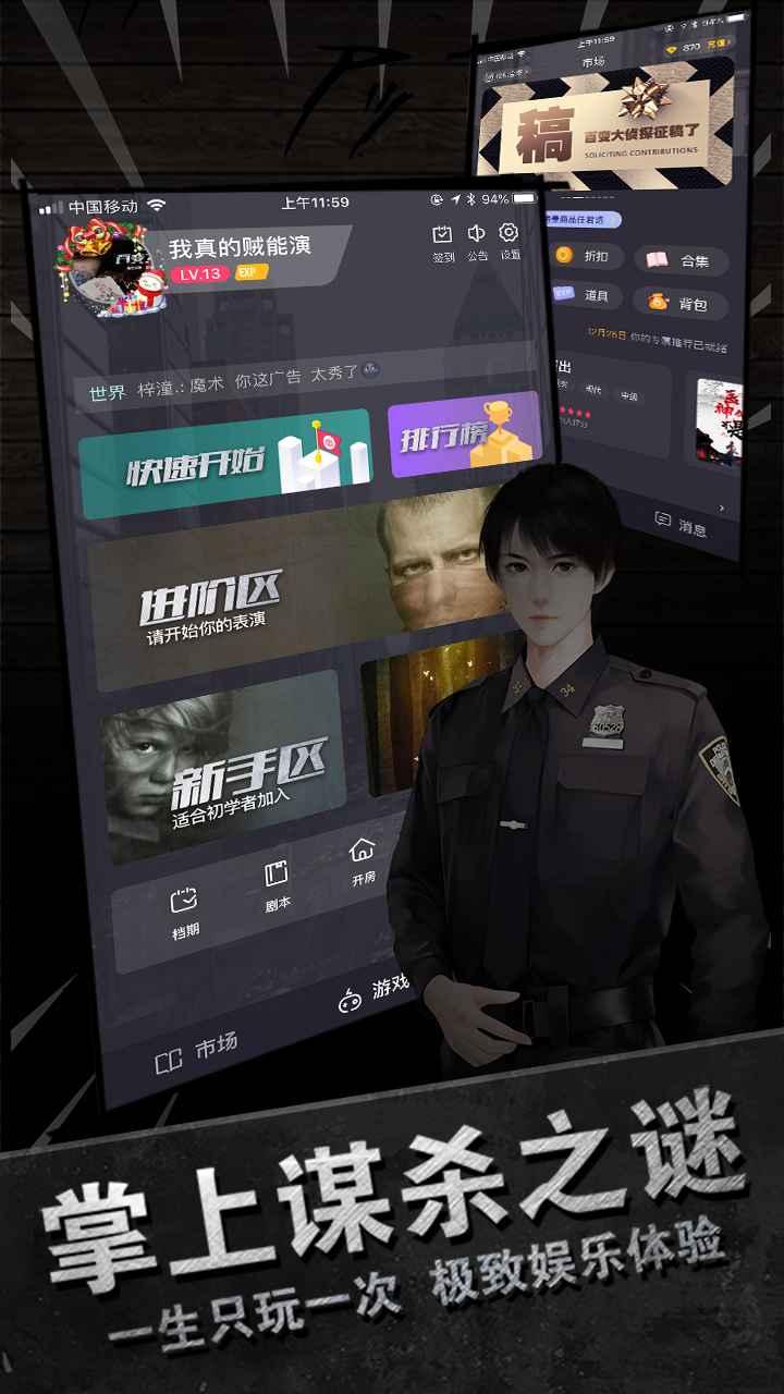 百变大侦探今夜百乐门开发app哪家好