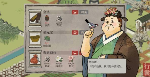 江南百景图春意荷包获得方法介绍
