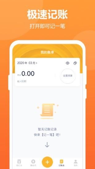 快宝记账开发app的网站