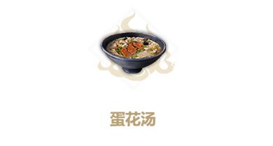 妄图山海蛋花汤具体干法一览
