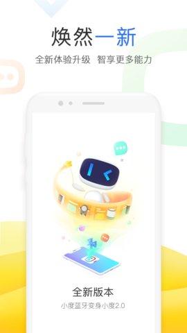 小度专业开发app