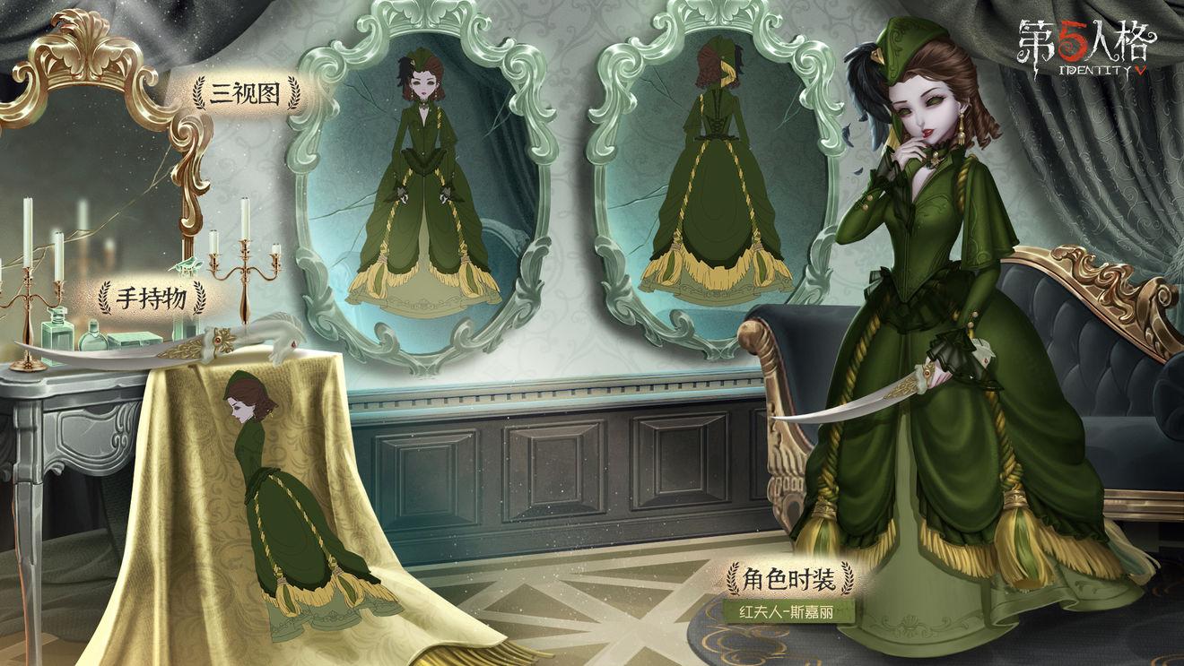 第五人格红夫人斯嘉丽时装外观一览
