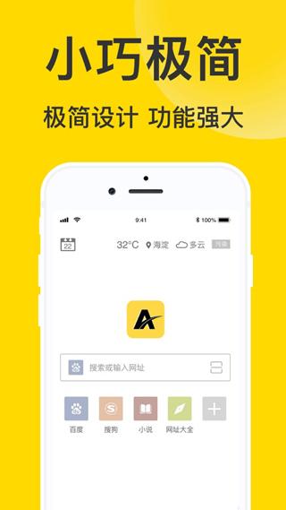 ViaX浏览器开发软件app
