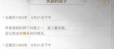 《【煜星在线娱乐注册】天谕手游失踪的孩子任务流程攻略》