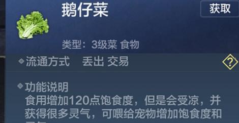 《【煜星app注册】妄想山海鹅仔菜怎么获得》