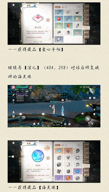 《【煜星在线注册】天谕手游汐族少女冒险任务详细攻略》