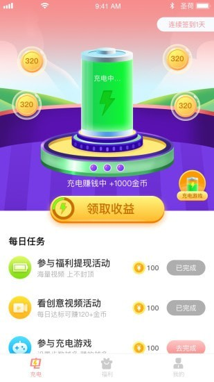 充电得奖html5开发app