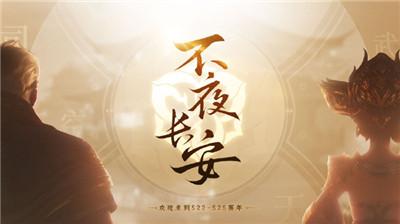 破晓至、万物生、长安启,《王者荣耀》新版本震撼来袭