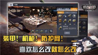 坦克竞赛最新版怎样开发app
