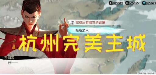 我的侠客杭州完美主城成就达成攻略