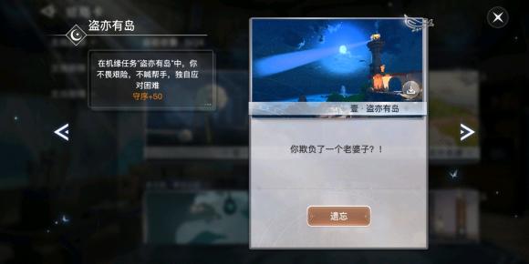 《【煜星平台注册网址】天谕手游机缘任务盗亦有岛完成攻略一览》