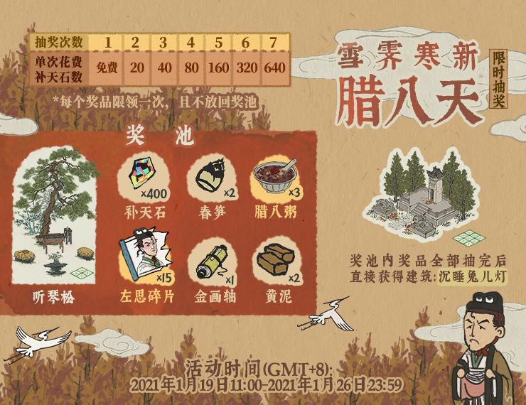 江南百景图雪霁寒新腊八天活动兑换材料一览