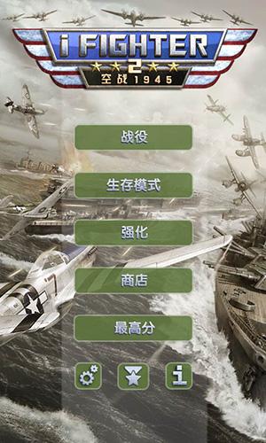 空战1945中文版
