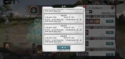 新射雕群侠传之铁血丹心试练塔阵法激活方法