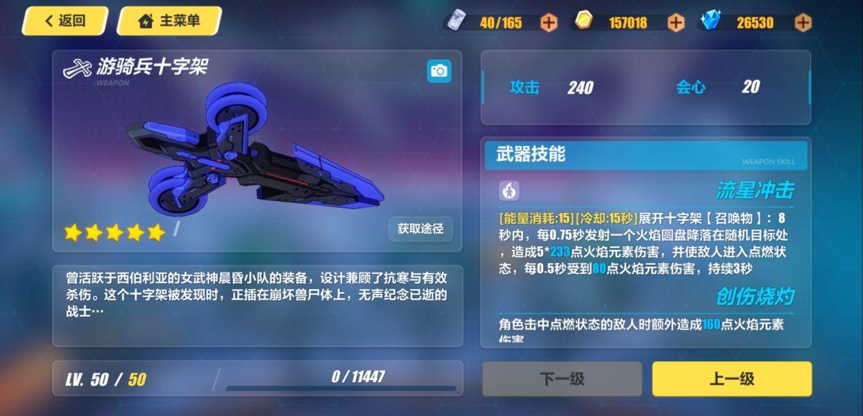 崩坏3锻造武器推荐 2021可肝锻造武器选择指南