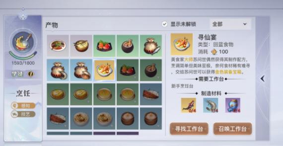 天谕手游寻仙宴鱼王肉怎么获得