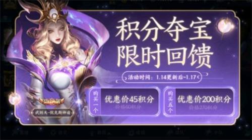 2021王者荣耀积分夺宝打折时间一览
